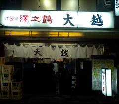 CA340002_okoshi1.JPG