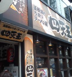 CA340003_shitenno1.JPG