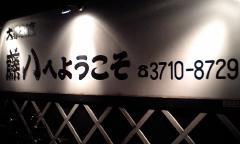 CA340006_fj8_1.JPG