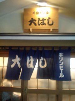 CA340006_ohashi1.JPG