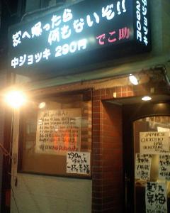 CA340012_dekosuke1.JPG