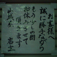 CA340016_sumiyoshi_yama.JPG