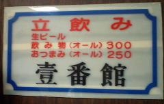 CA340021_1bankan.JPG