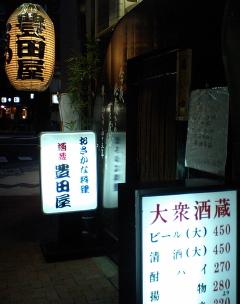 CA340023_toyodaya1.JPG