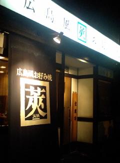 CA340031_saya1.JPG