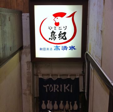 IMG_0199_sndi_toriki_1.jpg