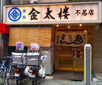 IMG_0398_kntrsushi1.jpg