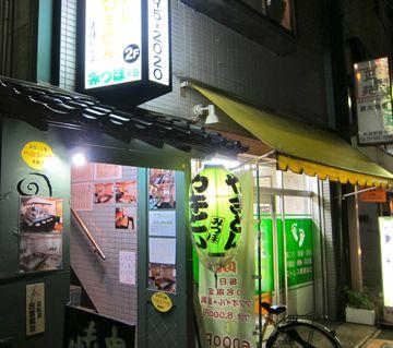 IMG_0627_mcy_mitsubo_2_1.jpg