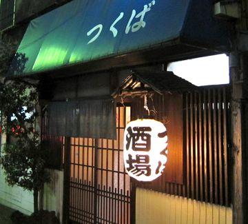 IMG_0692_tsukuba1.jpg