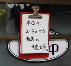 IMG_0898_chuya2.JPG