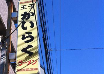 IMG_1233_oj_kairaku_1.jpg
