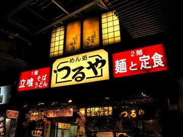 IMG_1480_tsuruya_1.jpg