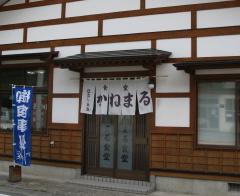 IMG_1785_kanemaru2.JPG