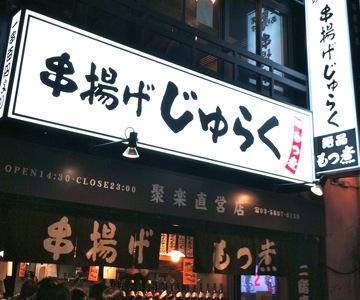 IMG_2126_ksag_juraku_1.jpg