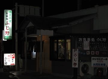 IMG_4954_fujino1.JPG