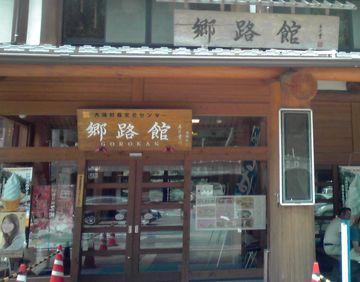 KC3N0021_goroken1.jpg