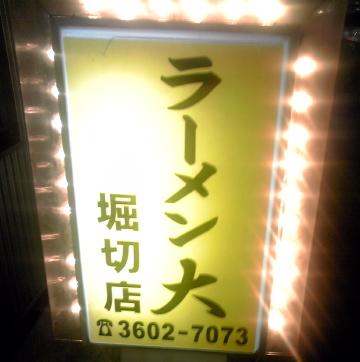 KC3N0053_dai1.JPG