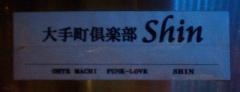 CA340001_shin1.JPG