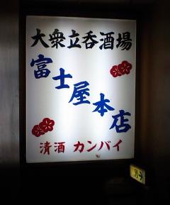CA340004_fukiya1.JPG