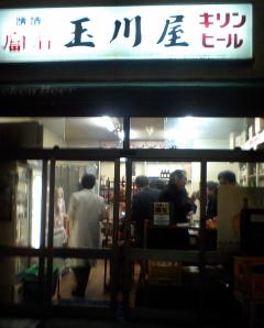CA340005_tamagawaya.JPG