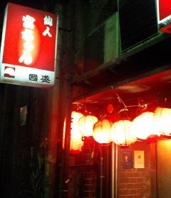 CA340007_moyachan1.JPG