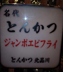 CA340008_tonkatsu_kitashinagawa.JPG