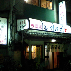 CA340008_torikazu1.JPG