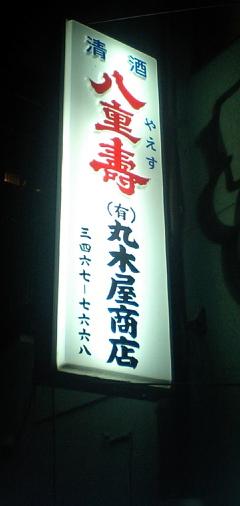 CA340009_maru1.JPG