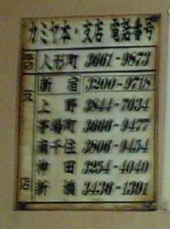 CA340009_shinjuku_kmy3.JPG