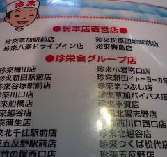 CA340010_chinrai2_1.JPG