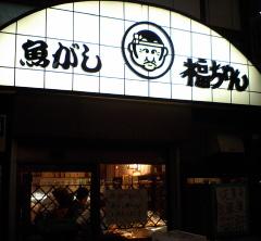 CA340014_fukuchan1.JPG