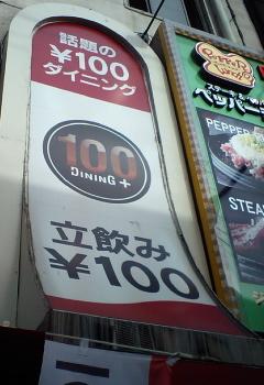 CA340018_100yen1.JPG