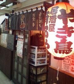 CA340018_nanbuya1.JPG
