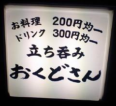 CA340019_okudo1.JPG