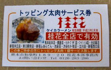 IMG_0362_keika2_3.jpg