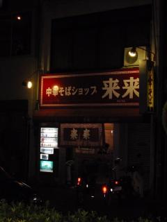 IMG_0877_rairai1.JPG