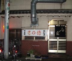 IMG_0894_nonki.JPG