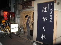 IMG_0935_hagakure1.JPG