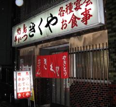 IMG_1082_kikuya.JPG