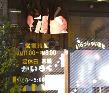 IMG_1231_oj_kairaku_2.jpg