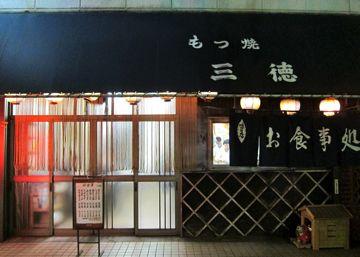 IMG_1335_3toku3_1.jpg