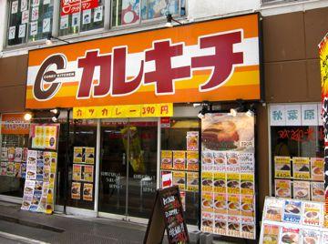 IMG_1875_carekichi_1.jpg