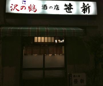 IMG_1888_nngcho_sasashin2_1.jpg