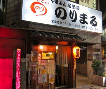 IMG_2184_norimaru_1.jpg